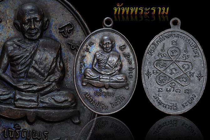 เหรียญเจริญพรล่าง หลวงปู่ทิม วัดละหารไร่ ปี2517 ราคาแรง