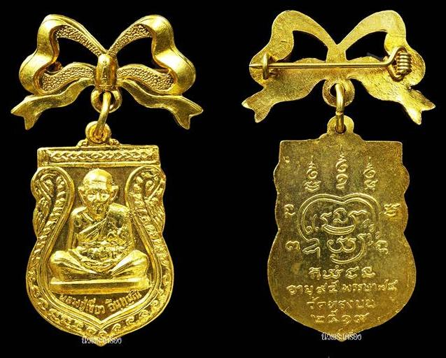 เหรียญหลวงปู่เขียว รุ่น2 วัดหรงบน ปี2519