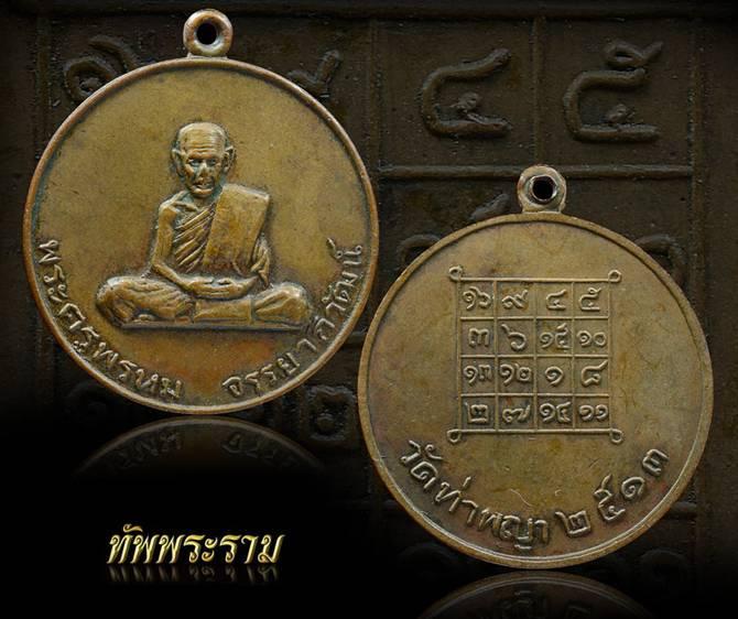 เหรียญหลวงพ่อเมือง วัดท่าพญา ปี 2513