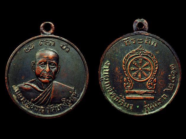 เหรียญรุ่นแรกพ่อท่านขาว วัดบางใหญ่