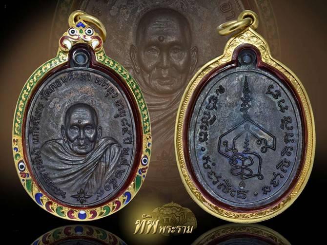 เหรียญพระอาจารย์นำ วัดดอนศาลา รุ่นแรก ปี 2519