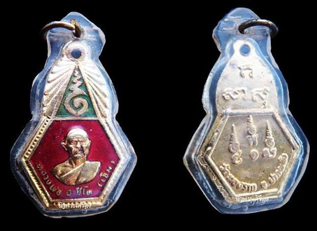 เหรียญรุ่นแรกพ่อท่านเจิม วัดหอยราก