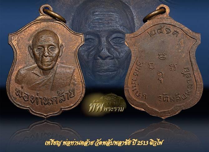 เหรียญพ่อท่านคล้าย วัดพลับพลาชัยรุ่นสุดท้าย ปี2513
