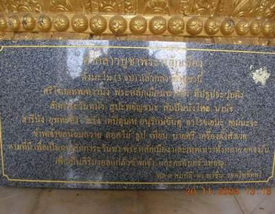 บทบูชาจตุคาม-รามเทพ คาถาคำกล่าวบูชาพระหลักเมือง