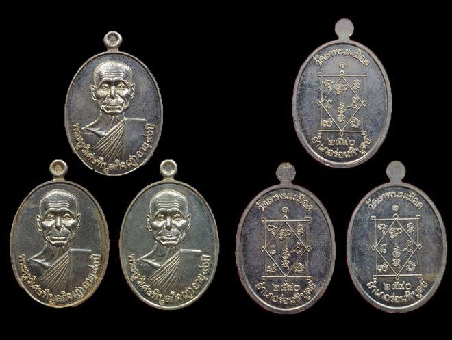 เหรียญหลวงพ่อภู่ วัดเทพนมเชือด