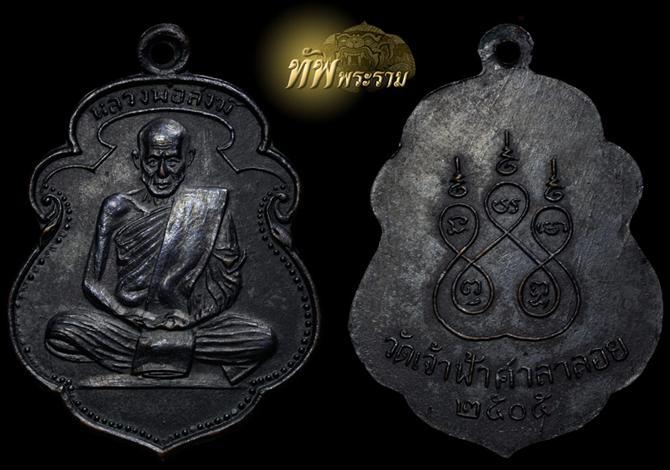 เหรียญหลวงพ่อสงฆ์ จันทสโร วัดเจ้าฟ้าศาลาลอย ปี2505 รุ่นแรก