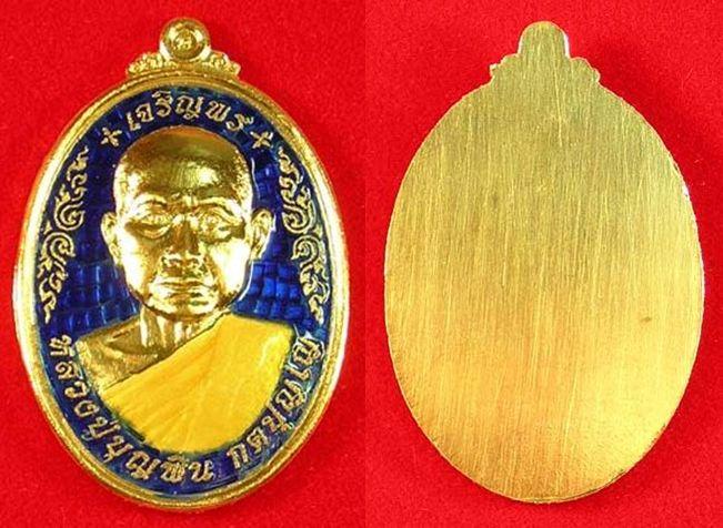 เหรียญหลวงปู่บุญพิน กตปุญโญ วัดผาเทพนิมิต