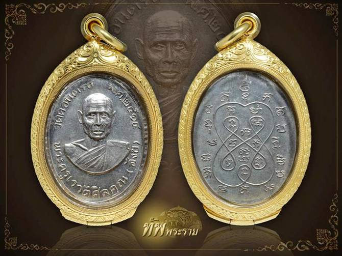 เหรียญหลวงพ่อสังข์ วัดดอนตรอ รุ่นแรกเนื้อเงิน