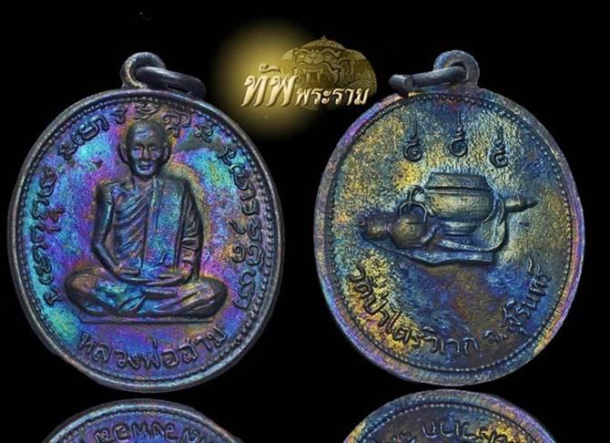 เหรียญหลวงปู่สาม อกิญจโน วัดป่าไตรวิเวก สุรินทร์