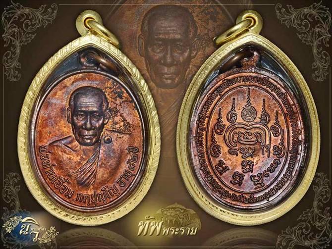 เหรียญรุ่นแรกพ่อท่านเอื้อม เนื้อทองแดง วัดบางเนียน