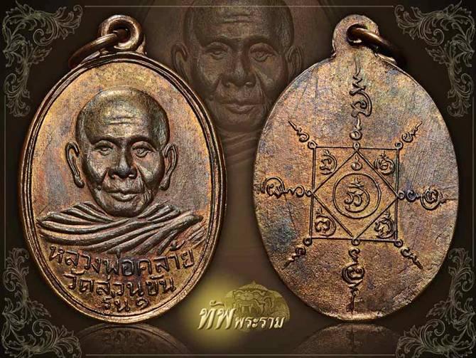 เหรียญพ่อท่านคล้าย ค.โค้ง บล็อกนิยม