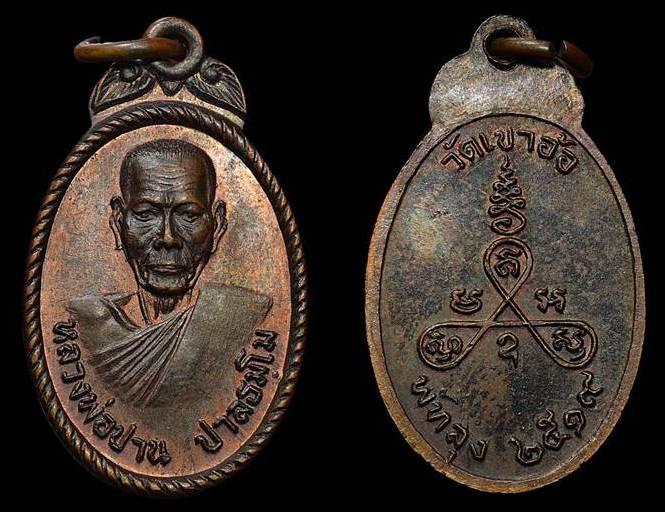 เหรียญหลวงพ่อปาน วัดเขาอ้อ พัทลุง รุ่นแรก