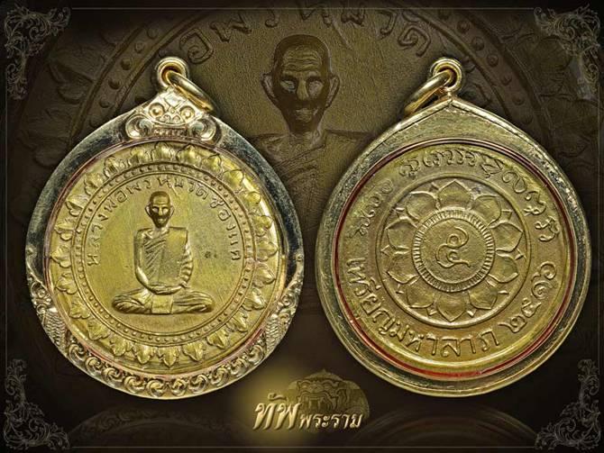 เหรียญมหาลาภ หลวงพ่อพรหม วัดช่องแค ปี2516 พระยอดนิยม