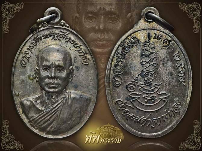 เหรียญพระอาจารย์เอียด วัดดอนศาลา พัทลุง