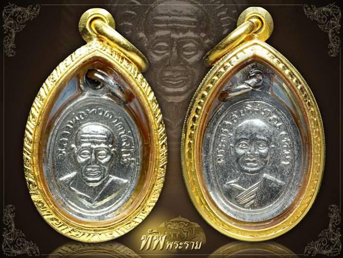 เหรียญเม็ดแตงหลวงปู่ทวด ปี08