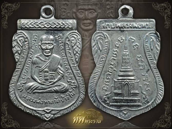 เหรียญเสมาหลวงพ่อทวด พิมพ์หน้าเลื่อนปี11