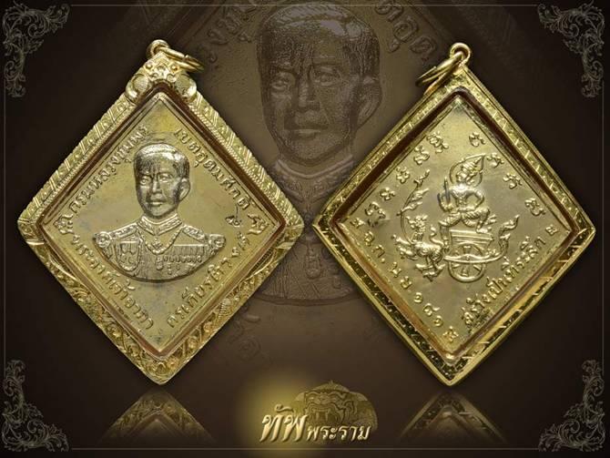 เหรียญกรมหลวงชุมพร หลวงปู่ทิม วัดละหารไร่