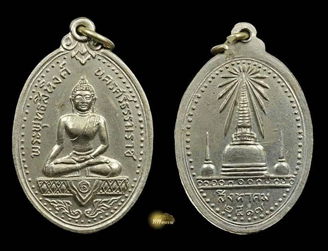 เหรียญพระพุทธสิหิงค์  ปี 2517 เนื้ออัลปาก้า