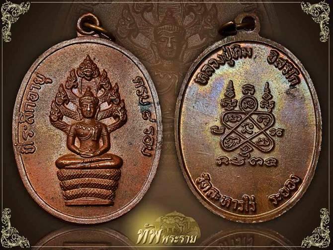 เหรียญนาคปรก 8 รอบ หลวงปู่ทิม วัดละหารไร่ จ.ระยอง