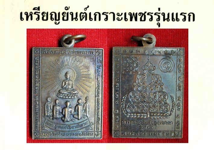 เหรียญยันต์เกราะเพชร รุ่นแรก ศูนย์พุทธศรัทธา