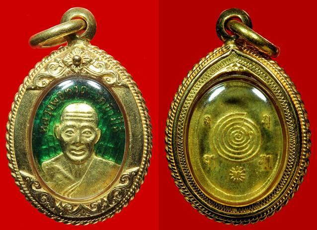 เหรียญเม็ดแตงหลวงพ่อทวด เนื้อทองคำ อาจารย์ทอง วัดสำเภาเชย