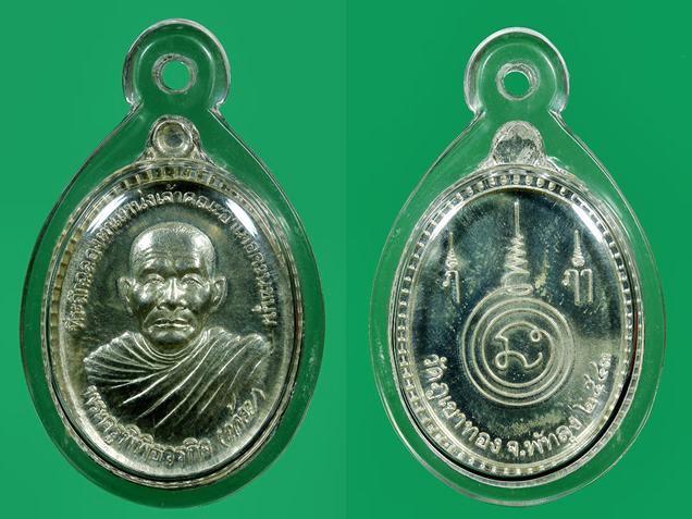 เหรียญพ่อท่านคล้อย วัดภูเขาทอง รุ่นแรก ปี 2547