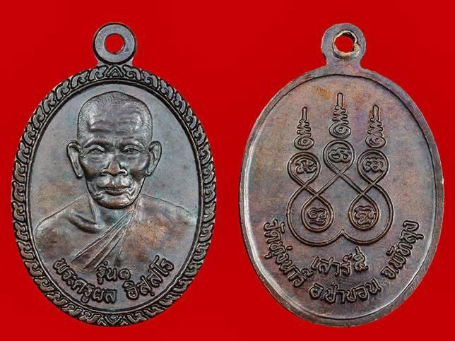 เหรียญหลวงพ่อผล วัดทุ่งนารี รุ่นแรก จ.พัทลุง