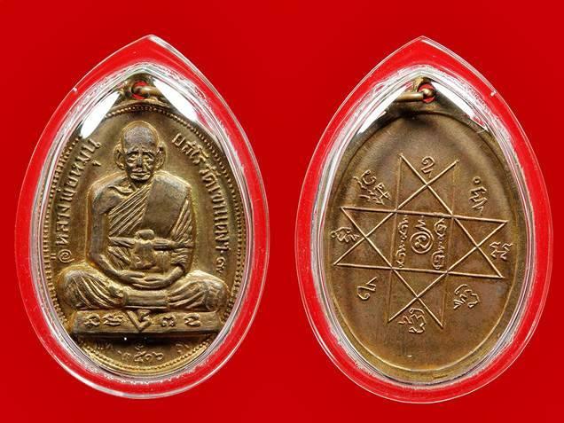 เหรียญรุ่นแรก พ่อท่านหมุน วัดเขาแดงตะวันออก ปี2516