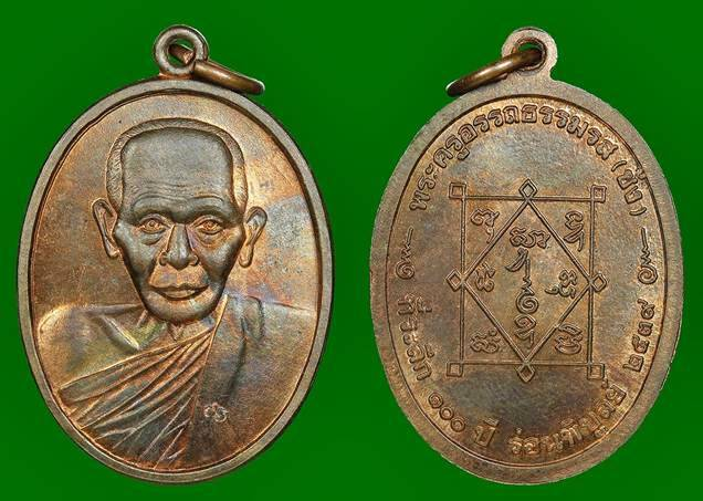 เหรียญพ่อท่านซัง วัดวัวหลุง รุ่น 100 ปี เหรียญดังภาคใต้