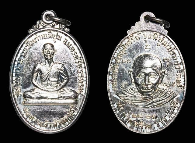 เหรียญพ่อท่านเจ้าฟ้า(เพชร) รุ่นแรก วัดโบราณาราม