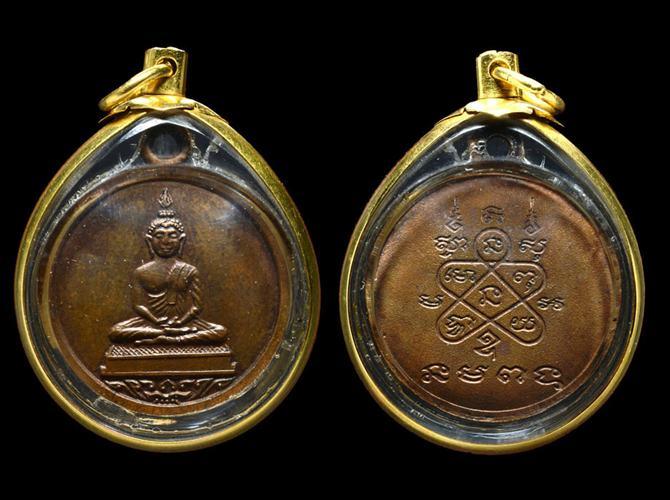 เหรียญพระพุทธโสธร หลวงปู่ทิม ปี2518 วัดละหารไร่