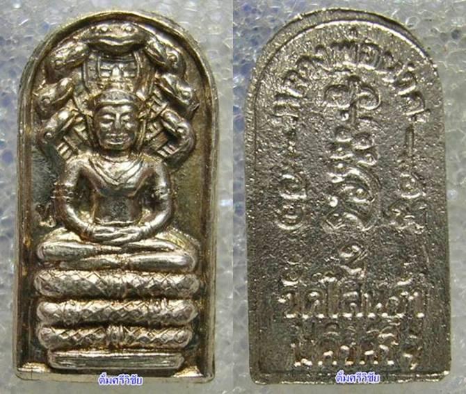 เหรียญพระปรกใบมะขาม รุ่นแรกเนื้อเงิน หลวงพ่อท่านนวล