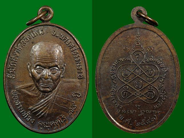 เหรียญพ่อท่านท้วง คุณุตฺตโร สํานักสงฆ์คลองแคว รุ่น 1