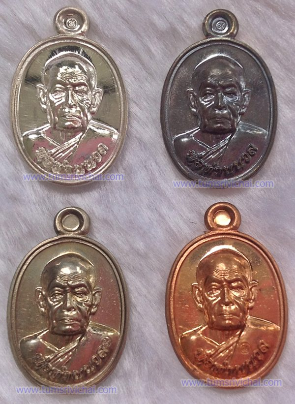 เหรียญเม็ดฟักทองรุ่นแรก หลวงพ่อนวล