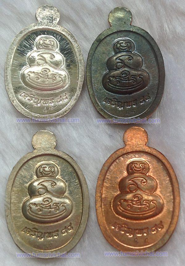 เหรียญเม็ดฟักทอง เจริญพร88
