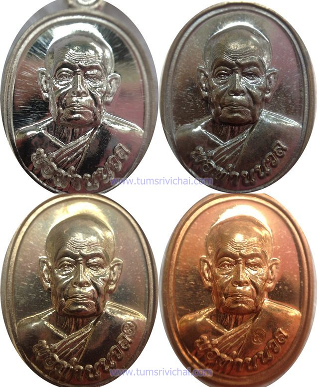 เหรียญเม็ดฟักทองรุ่นแรก