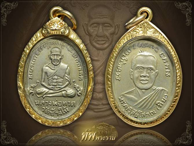 เหรียญหลวงปู่ทวด รุ่น 4 เนื้ออัลปาก้า