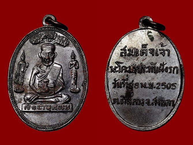 เหรียญหลวงพ่อทวด วัดต้นเลียบ จ.สงขลา 2505