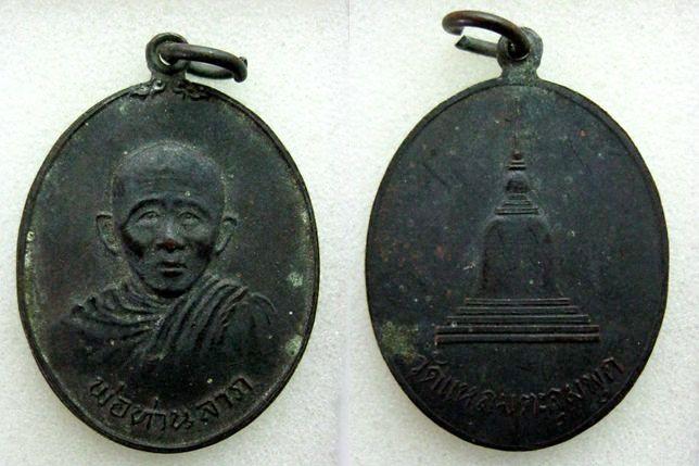 เหรียญพ่อท่านลาภ วัดแหลมตะลุมพุก ปี15