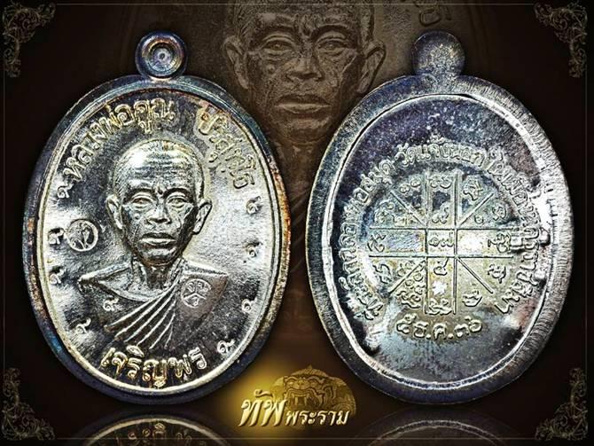 เหรียญหลวงพ่อคูณ รุ่นเจริญพรล่าง เนื้อเงิน ปี2536