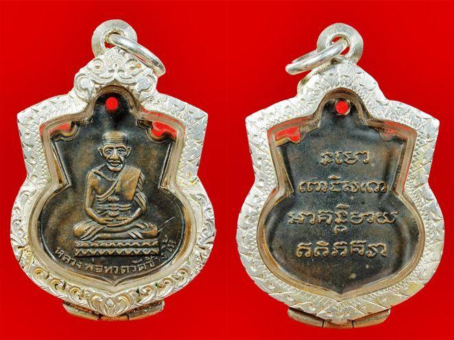 เหรียญหลวงพ่อทวด พิมพ์น้ำเต้า หน้าแก่ นิยม ปี2505