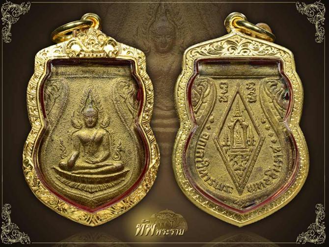 เหรียญพระพุทธชินราชอินโดจีน 2485 กะไหล่ทอง สระอะขีด