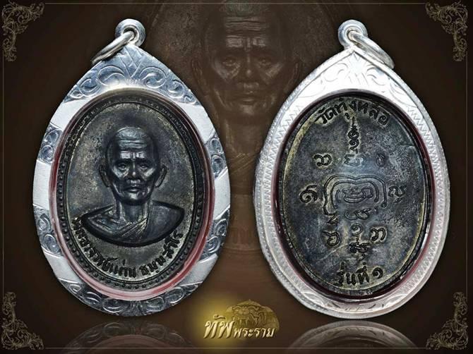 เหรียญพ่อท่านแก่น รุ่นแรก ปี 2516