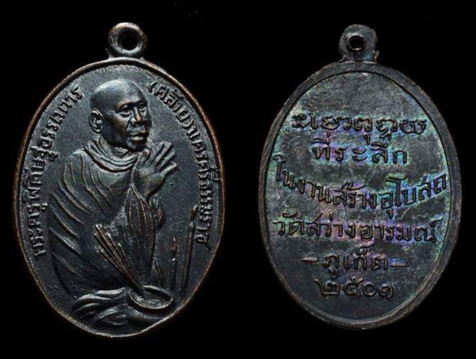 เหรียญพ่อท่านคล้าย วัดสว่างอารมณ์ จ.ภูเก็ต ปี 2501