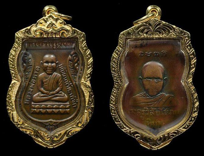 เหรียญหลวงปู่ทวดรุ่นแรก เนื้อทองแดง สุดยอดเหรียญวัดช้างให้