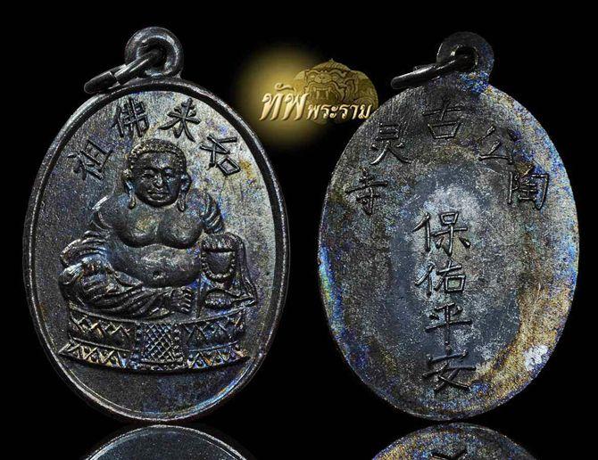 เหรียญพระพุทธยูไลฮุดโจ้ว หลวงปู่ทิม วัดช้างให้ ปี 2509