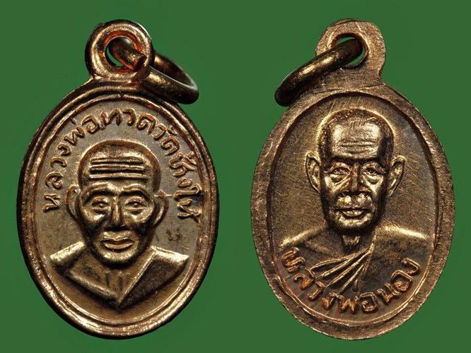 เหรียญเม็ดแตง รุ่นแรก อาจารย์นอง วัดทรายขาว ปี 2542