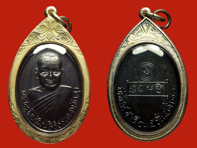 เหรียญหลวงพ่อคง วัดบ้านสวน รุ่นแรก เสาร์ห้า ปี 2516