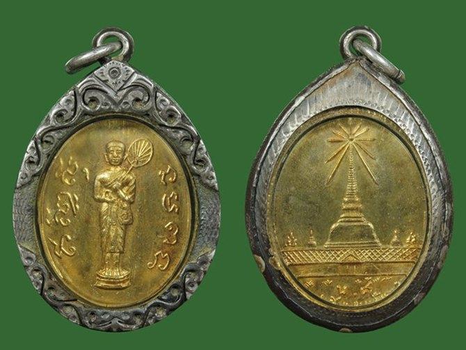 เหรียญพระสีวลี พ่อท่านคล้าย หลังพระบรมธาตุ ปี 2508