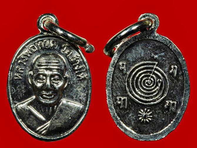 พระเหรียญเม็ดแตง อ.ทอง วัดสำเภาเชย